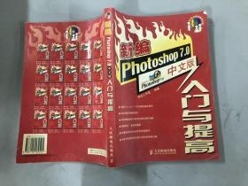 新编Photoxhop7.0中文版入门与提高·