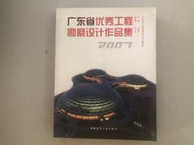 广东省优秀工程勘察设计作品集:2007