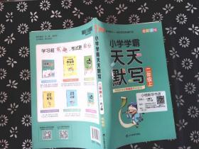 小学学霸天天默写 二年级上 统编版