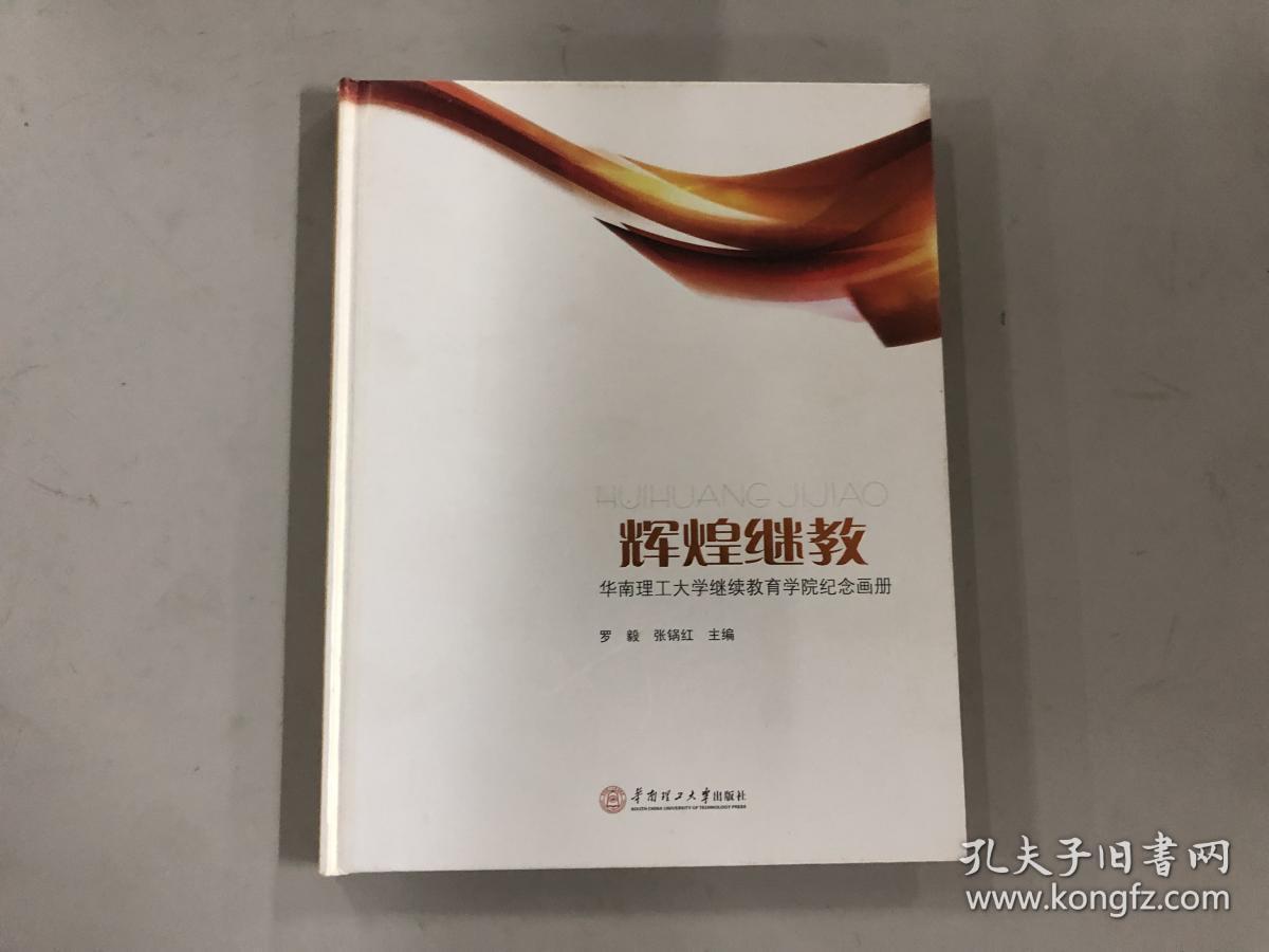 辉煌继教:华南理工大学继续教育学院纪念画册.