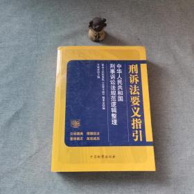 刑诉法要义指引 中华人民共和国刑事诉讼法规范逻辑整理