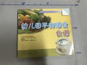 幼儿园平衡膳食食谱(3~6岁)