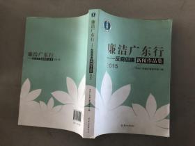 廉洁广东行 反腐倡廉新闻作品集 2015 ·