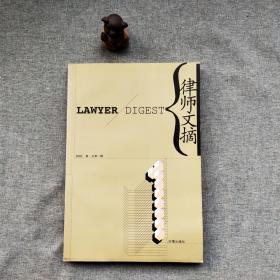 律师文摘.2002·春·总第一辑 ,