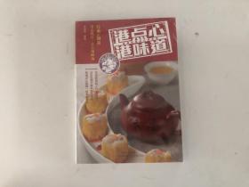 香港特级点心师系列:港点心港味道-**-