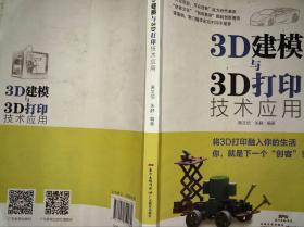 3D建模与3D打印技术应用