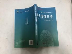 2017年度广东省房地产企业 社会责任报告