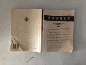 刑事审判参考——1999年卷(合订本·第一卷)