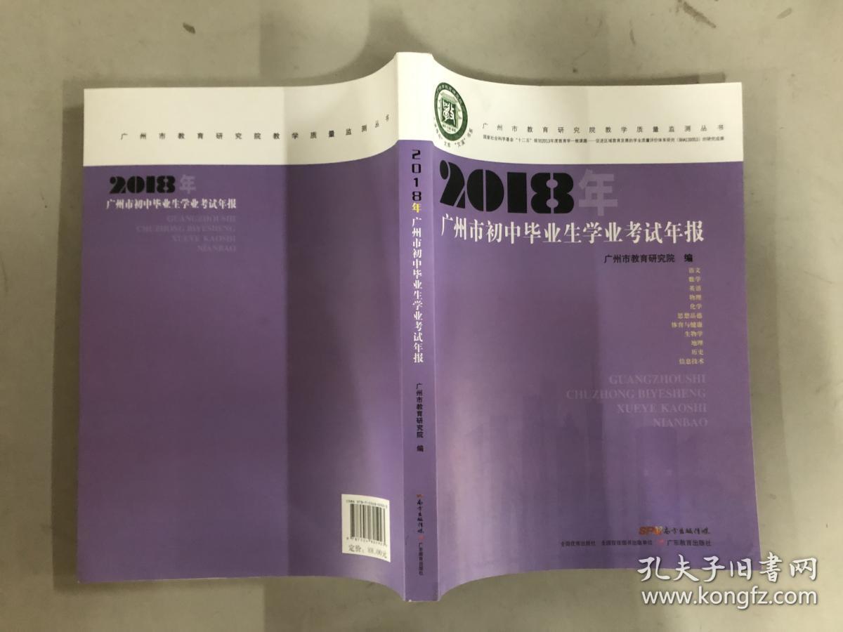 2018年 广州市初中毕业生学业考试年报