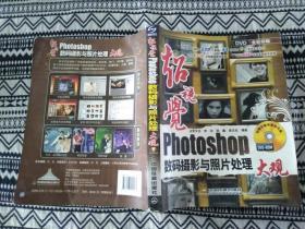 Photoshop数码摄影与照片处理大观(全彩印刷)