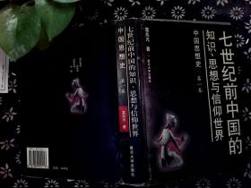 世纪前中国的知识思想与信仰世界。第一卷 精装