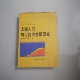上海人口与可持续发展研究