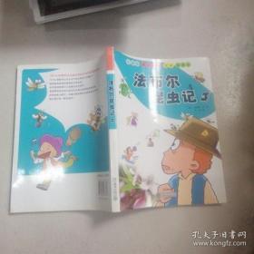 小学生最喜欢的昆虫漫画书:法布尔昆虫记3