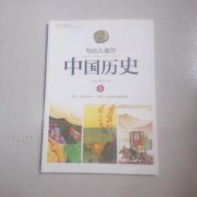 写给儿童的中国历史5:西汉·楚汉相争 新莽·由假皇帝到真皇帝