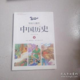 写给儿童的中国历史4:东周·唇枪舌剑/秦·谁是大丈夫