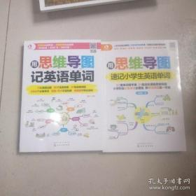 用思维导图记英语单词,用思维导图速记小学生英语单词,两册合售