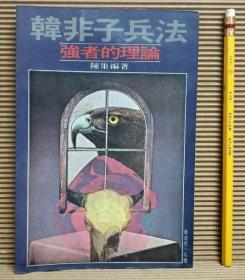 《 韩非子兵法 》  初版