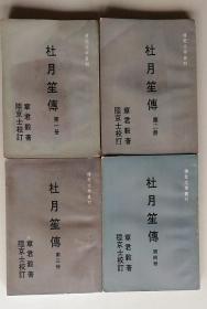 《 杜月笙传 》 (全四册)