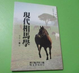 《 现代相马学 》 (作者签名本)   初版
