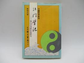 《 江门学记   陈白沙及湛甘泉研究 》  初版