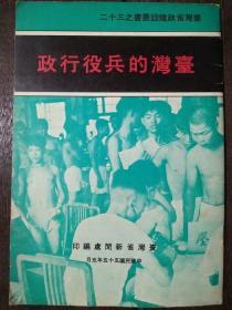 《 台湾的兵役行政 》