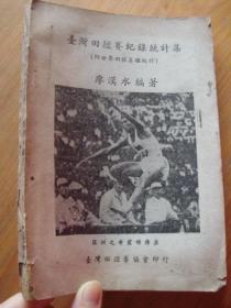 《 台湾田径赛记录统计集 》(附世界田径各种统计)