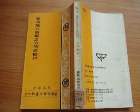 《 台湾地方选举之分析与检讨 》  初版