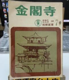 《金阁寺》  中文最早版本!