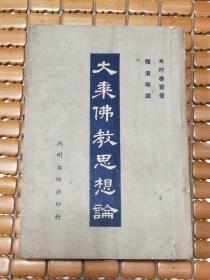 《 大乘佛教思想论 》