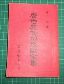 《 唐伯虎诗词歌赋全集 》  初版