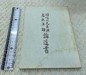《 阎伯川先生与慈航法师论道书 》