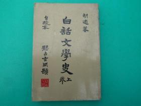 《 白话文学史 》 上卷