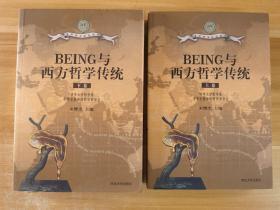 BEING与西方哲学传统(上下)