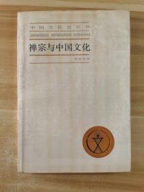 禅宗与中国文化-中国文化丛书