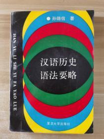 汉语历史语法要略