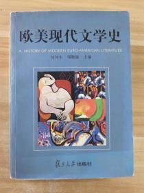 欧美现代文学史