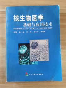 核生物医学:基础与应用技术