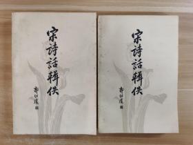 宋话辑佚(上下册)