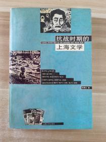 抗战时期的上海文学