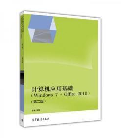 计算机应用基础(Windows7+Office2010 第二版)