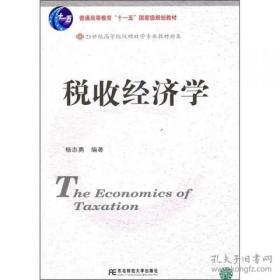 21世纪高等院校财政学专业教材新系:税收经济学