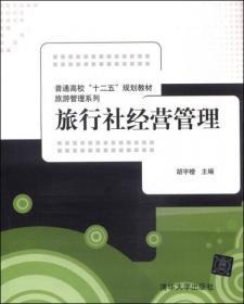 """旅行社经营管理/普通高校""""十二五""""规划教材·旅游管理系列"""