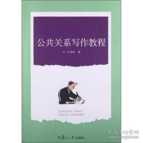 公共关系写作教程 叶茂康 复旦大学出版社 9787309037821