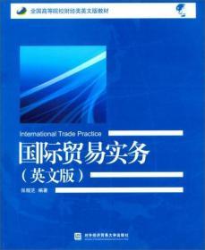 全国高等院校财经类英文版教材:国际贸易实务(英文版)