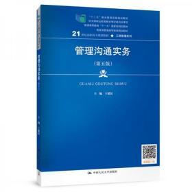 """管理沟通实务(第五版)(21世纪高职高专规划教材·工商管理系列;""""十二五""""职业教育国家规划教材"""
