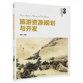旅游资源规划与开发(21世纪经济管理精品教材·旅游管理系列)