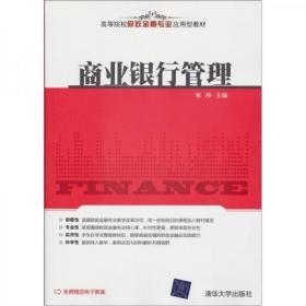 高等院校财政金融专业应用型教材:商业银行管理