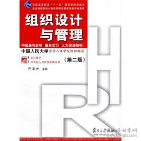 组织设计与管理(第2版) 9787309070415 许玉林、中国人民大学劳动人事学院 编 / 复旦大学出版社
