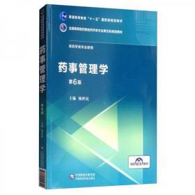 药事管理学(第6版)/全国高等医药院校药学类专业第五轮规划教材