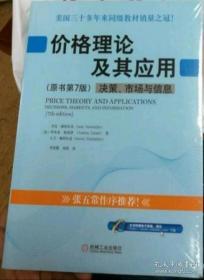 价格理论及其应用